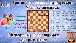 Бесплатные уроки шахмат № 24. Тест по стратегии. Игорь Немцев. Обучение шахматам