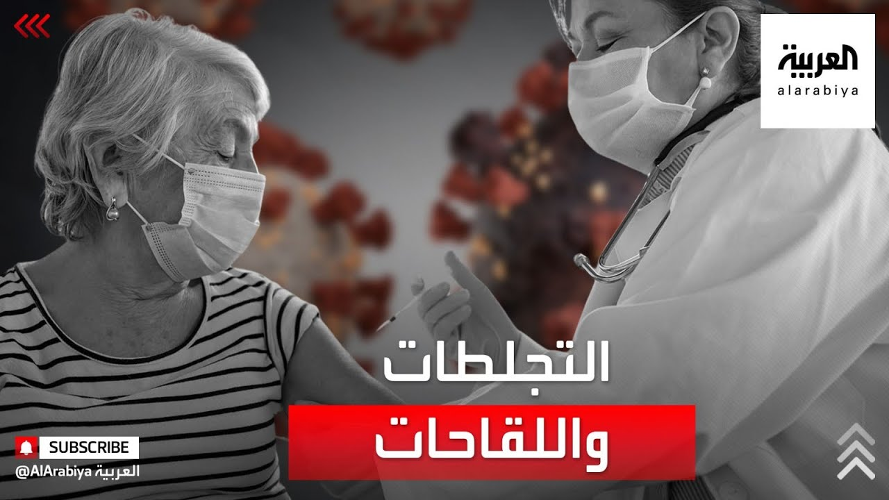 ما سر تعرض المرأة لتجلطات دموية بعد التطعيم بلقاحي أسترازينيكا وجونسون آند جونسون؟  - 22:58-2021 / 4 / 20