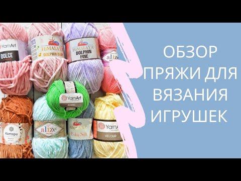 Нитки для вязания крючком как называются нитки