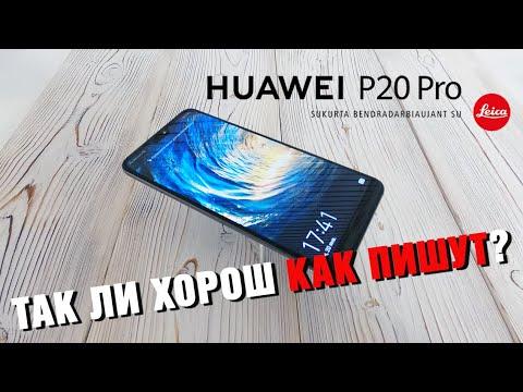 Huawei P20 Pro | Стоит ли брать БУ Huawei за 20 тысяч?