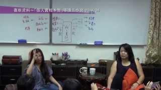 Repeat youtube video 簡湘庭老師系列 - 賽斯資料「個人實相本質」導讀工作坊 2014/06