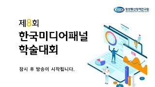[온라인생중계] 제8회 한국미디어패널  학술대회