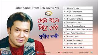 prem bole kichu nei subir nandi full album by shagor