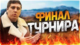 ФИНАЛ ТУРНИР ДУО! ALTZGAMER В PUBG! - PLAYERUNKNOWN'S BATTLEGROUNDS - ПУБГ - БАТЛГРАУНДС