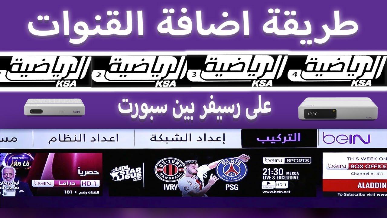 اضافة قنوات السعودية الرياضية على رسيفر بين سبورت Hd Youtube