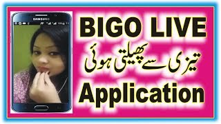 What is BIGO Live Application How to Use it Make Money
