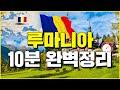 루마니아 10분 완벽정리 - YouTube