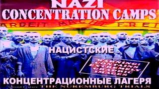 Нацистские концлагеря.ТРЕЙЛЕР.(основан на реальных событиях)