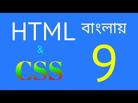 html and css tutorial bangla 09  div create thumbnail