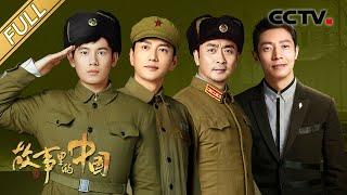 《故事里的中国》第二季 20201219 雷锋| CCTV - YouTube