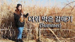 유재석 (Yoo Jae Suk) - 더위먹은 갈매기 (Summer) Dance Cover by Jasmine 재스민