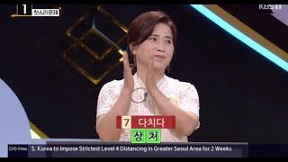 """'우리말겨루기' 박인순, 2년 기다려 두번째 도전 """"긴장"""" (1)"""