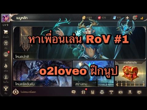 ROV #1 หาเพื่อนฝึกเล่นคร้าบ