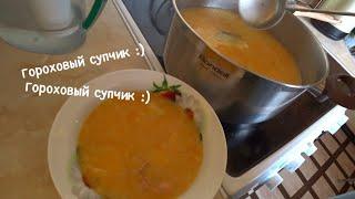 ВЛОГ Сама сняла- сама насмеялась 🤣 / Варю гороховый суп 17 августа 2018 г.