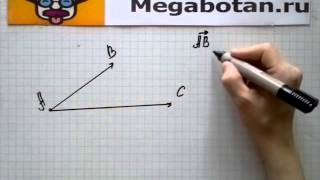 Номер 738 Геометрия 7 9 класс Атанасян