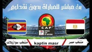 مشاهدة مباراة مصر وسوازيلاند بث مباشر 16-10-2018 تصفيات كأس امم افريقيا 2018