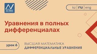 Дифференциальные уравнения, 6 урок, Уравнения в полных дифференциалах