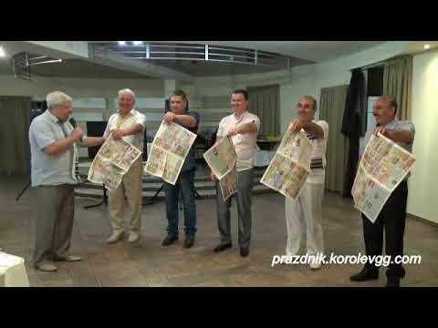 Конкурс с газетой  интересные конкурсы в компании на день рождения