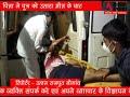 ADBHUT AAWAJ 11 05 2021 पिता ने पुत्र को उतारा मौत के घाट पिता पुलिस की ...