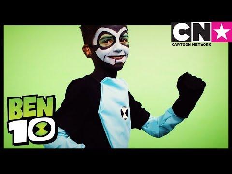 Бен 10 на русском | Превратись в Молнию! | Cartoon Network