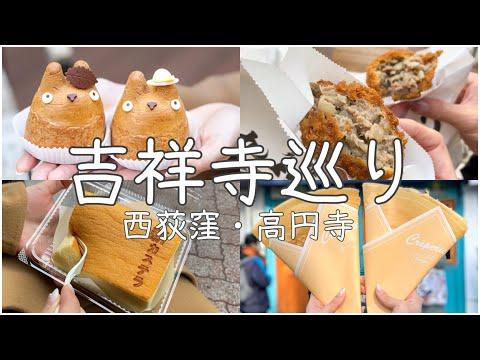 Cafe Vlog|吉祥寺・西荻窪・高円寺カフェ巡り/食べ歩き/中央線