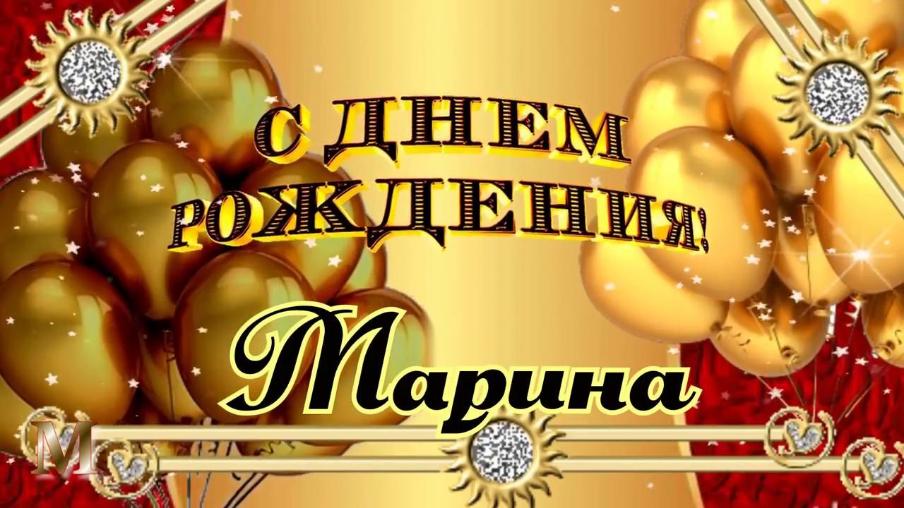 Открытки с днем рождения женщине прикольные и красивые по именам марина, бумаги