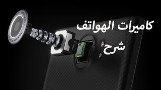 شرح جودة كاميرات الهواتف