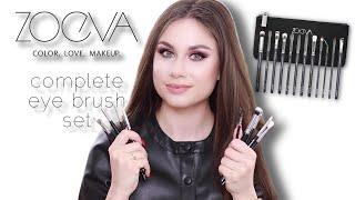 Обзор набора кистей ZOEVA Complete eye set Базовые кисти для макияжа