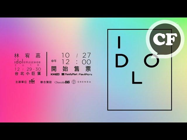林宥嘉『idol世界巡迴演唱會』台北初登場