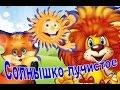 Зарядка для детей под музыку Солнышко лучистое mp3