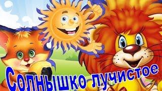 Зарядка для детей под музыку. Солнышко лучистое(Выполняйте зарядку и пойте вместе с нами! Эй, Лежебоки, ну-ка вставайте! На зарядку выбегайте! Хорошенько..., 2016-08-20T08:36:04.000Z)
