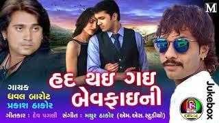 Dhaval Barot , Prakash Thakor   Had Thai Gai Bewaafa Ni   Gujarati New Song 2018