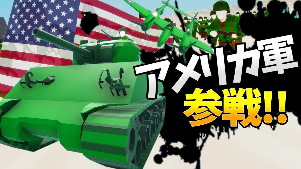 【新章】アメリカ軍参戦ッ!!北アフリカ戦線を勝利に収めろ!【Total Tank Simulator#15】【ソバルト】