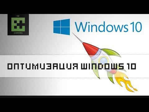 Оптимизация WINDOWS 10!