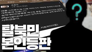 [배그]실제 '탈북민'과 배틀그라운드를 한다면?-1- screenshot 4