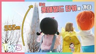 [엘리가 간다] 잠실 롯데월드 타워 전망대 서울스카이에 올라가다   캐리앤 투어