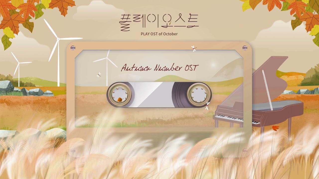 [플레이오스트] Autumn Number OST