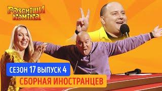 Рассмеши Комика 2020 Сезон 17 Выпуск 4 Сборная иностранцев