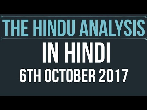 6 October 2017-The Hindu Editorial News Paper Analysis- [UPSC/SSC/IBPS/UPPSC] Current affairs 2017