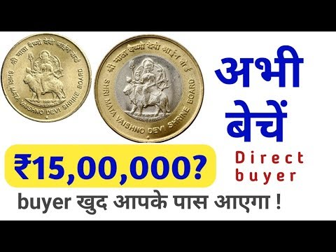 Sell old coins and note direct buyer | vaishno devi coins | value of mata vaishno devi coins