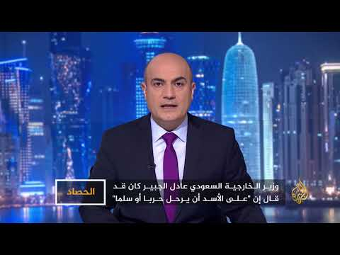 حصاد اليوم- المعارضة السورية.. تحديات الرياض 2  - نشر قبل 7 ساعة
