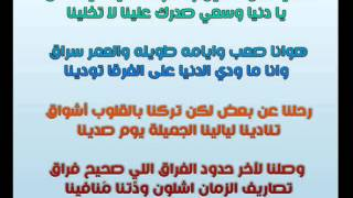 Hussein aljassmi bil9olob Achwak Lyrcis بالقلوب اشواق