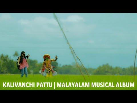 Kalivanchi Pattu  Malayalam Music Album  A Glimpse of Kuttanad Kerala  Nadan Pattu  Kala Mani