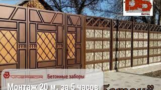 видео Установка заборов в Дзержинском