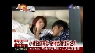20120411 小豬羅志祥楊丞琳拍微電影楊丞琳裸背Show Luo Rainie Yang Sho...