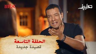 #تخاريف - هشام الجخ يبهر وفاء الكيلاني بقصيدة رومانسية جديدة