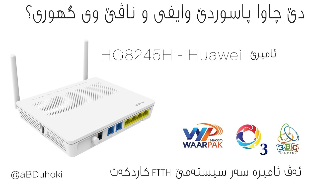 ‫دێ چاوا پاسوردێ وايفى و ناڤێ وى گهورى How To Change Wi-fi