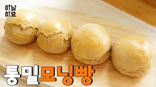 쉽고 간단하게 오븐 토스트기로 통밀모닝빵 만들기