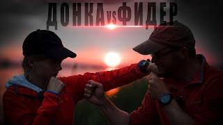 Батл на сильном течении. Донка VS Фидер. Английский заброс! Патерностер. Серия 5.