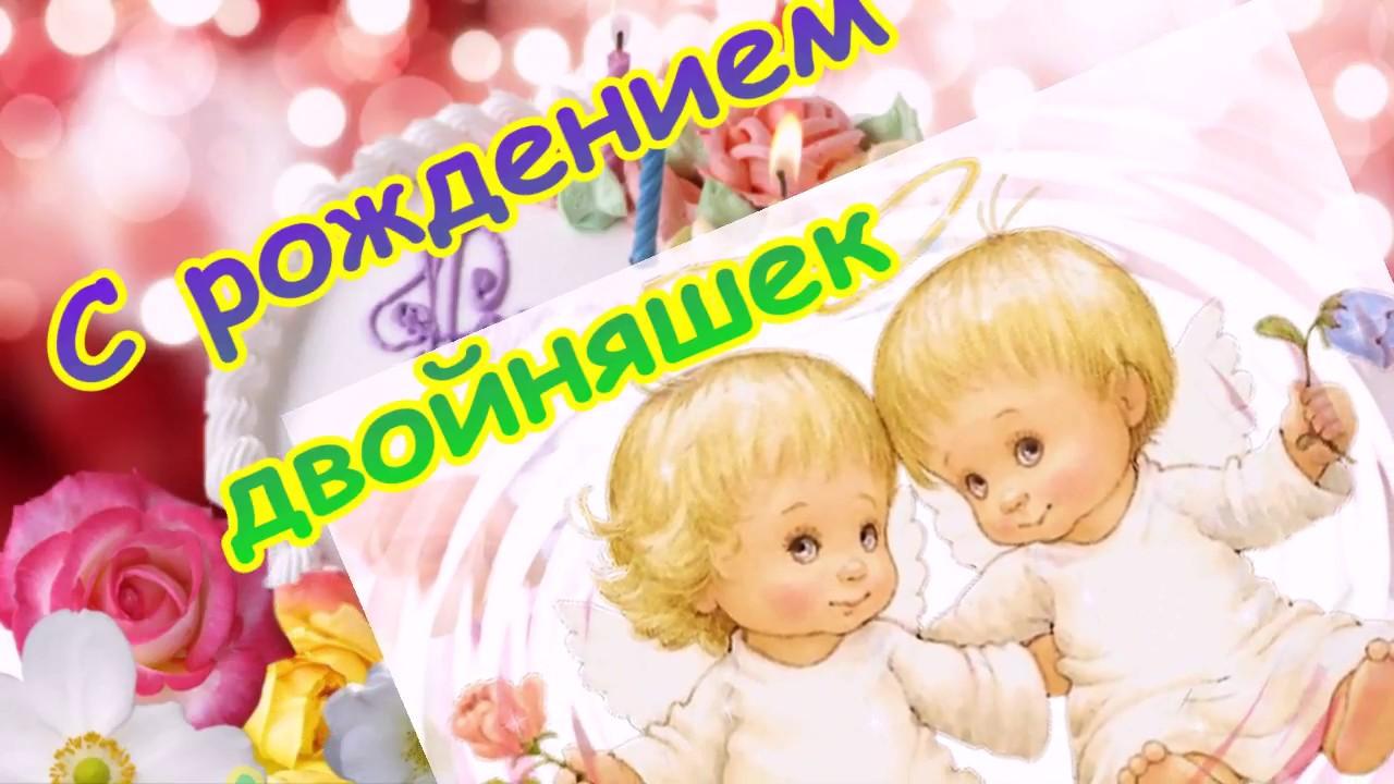 Поздравление маме двойняшек с днем рождения фото 736